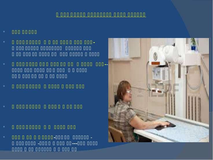 რენტგენის სხივების გამოყენება მედიცინა რენტგენული დეფექტოსკოპია-რენტგენის სხი...