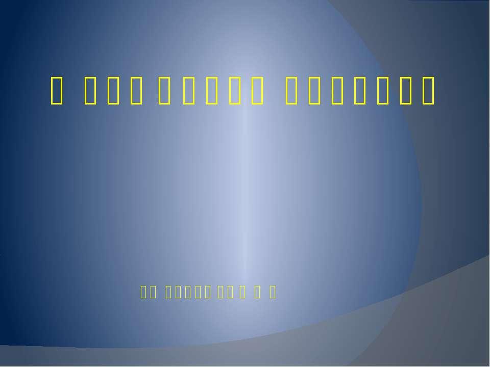 რენტგენის სხივები პრეზენტატორი