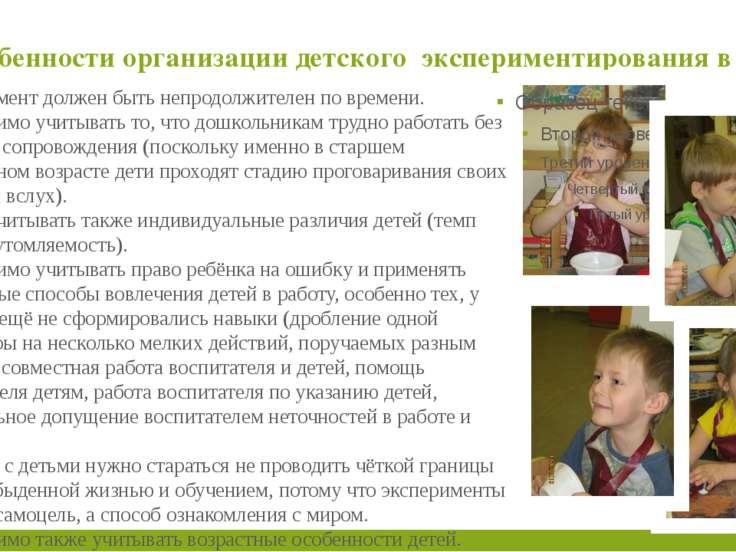 Особенности организации детского экспериментирования в ДОу