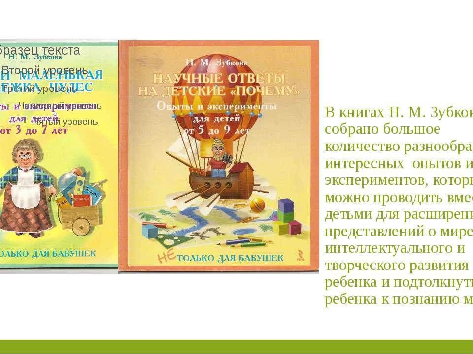 В книгах Н. М. Зубковой собрано большое количество разнообразных и интересных...
