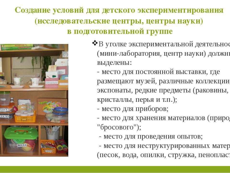 Создание условий для детского экспериментирования (исследовательские центры, ...