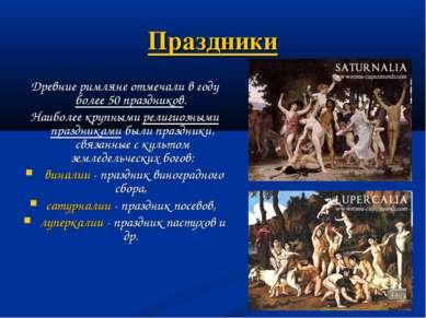 Праздники Древние римляне отмечали в году более 50 праздников. Наиболее крупн...