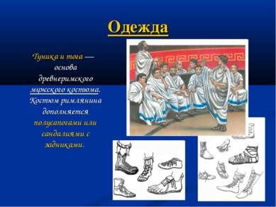 Одежда Туника и тога — основа древнеримского мужского костюма. Костюм римляни...