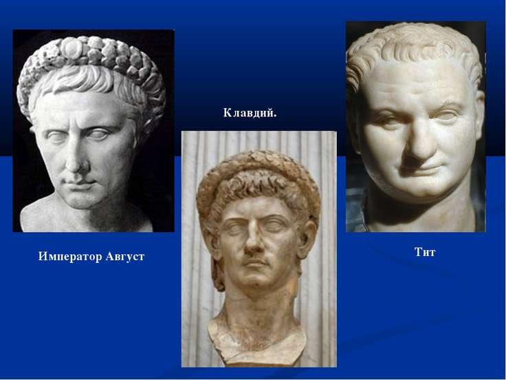 Император Август Клавдий. Тит