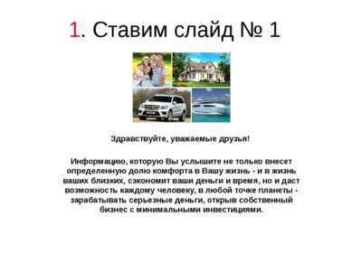 1. Ставим слайд № 1 Здравствуйте, уважаемые друзья! Информацию, которую Вы ус...