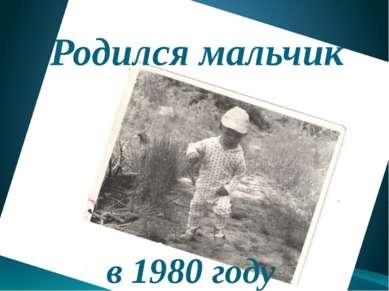 Родился мальчик в 1980 году