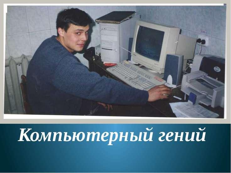 Компьютерный гений