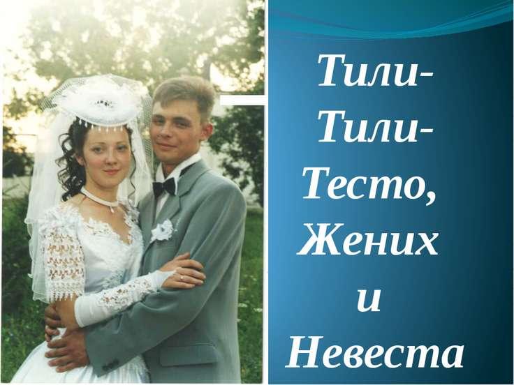 Тили- Тили- Тесто, Жених и Невеста