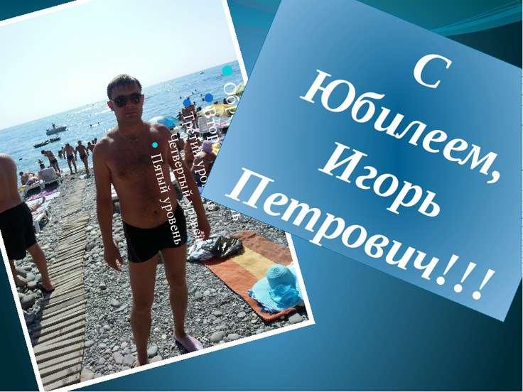С Юбилеем, Игорь Петрович!!!