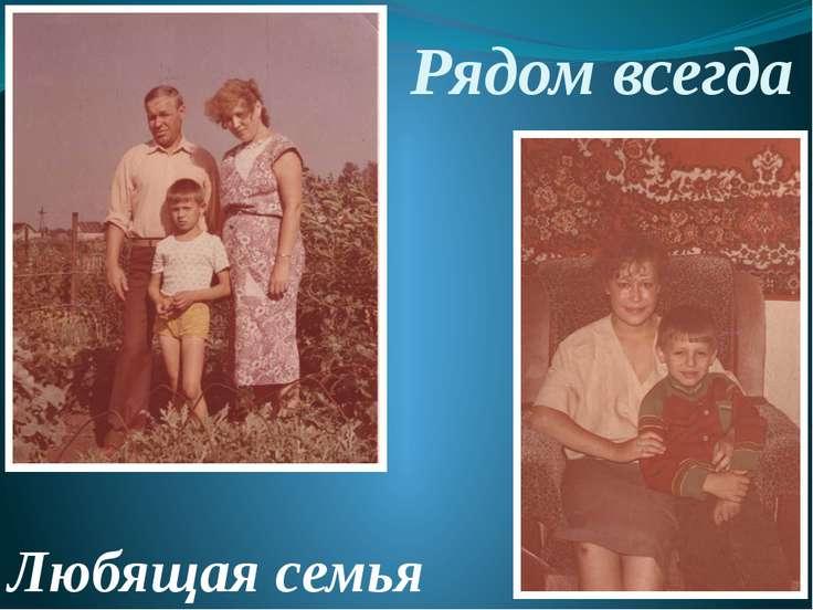 Рядом всегда Любящая семья