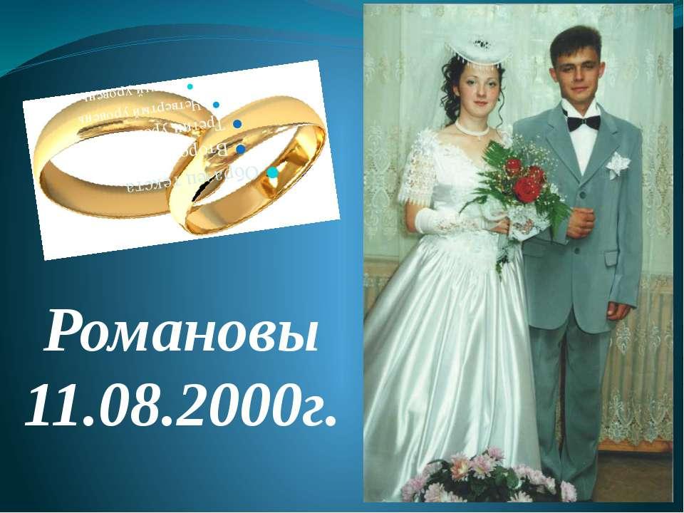 Романовы 11.08.2000г.