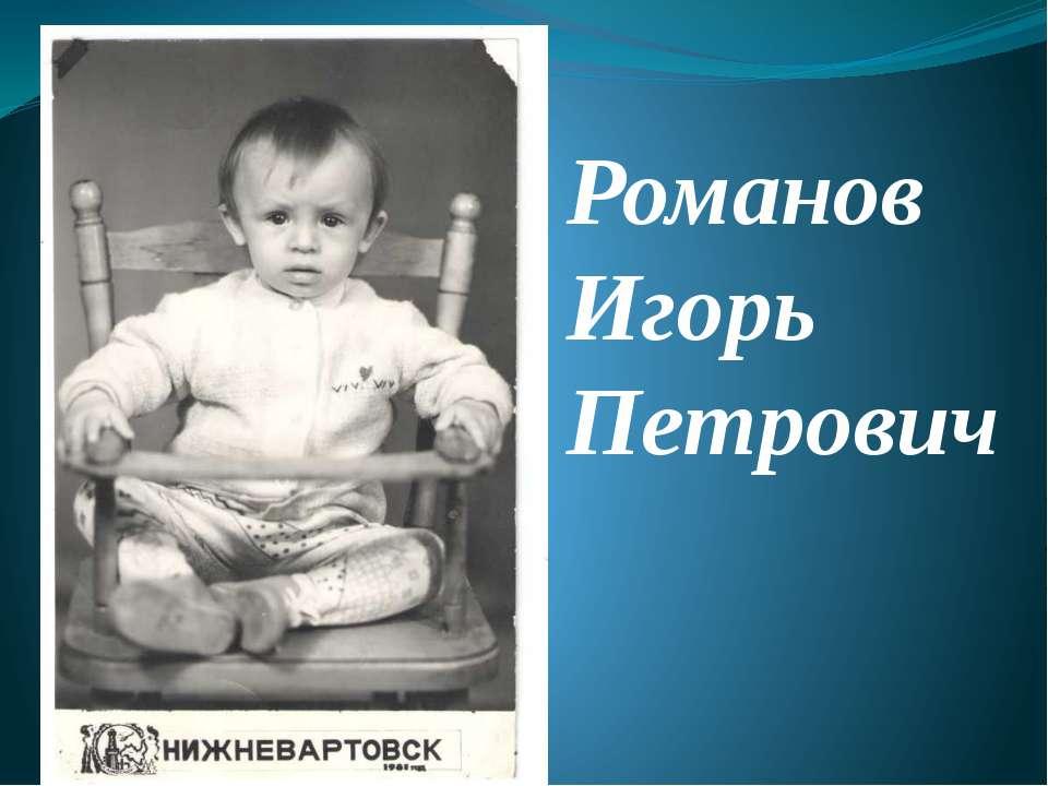 Романов Игорь Петрович