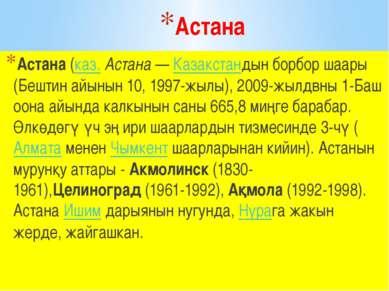 Астана Астана(каз.Астана—Казакстандын борбор шаары (Бештин айынын 10, 199...