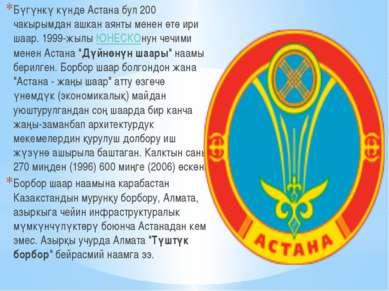Бүгүнкү күндө Астана бул 200 чакырымдан ашкан аянты менен өтө ири шаар. 1999-...