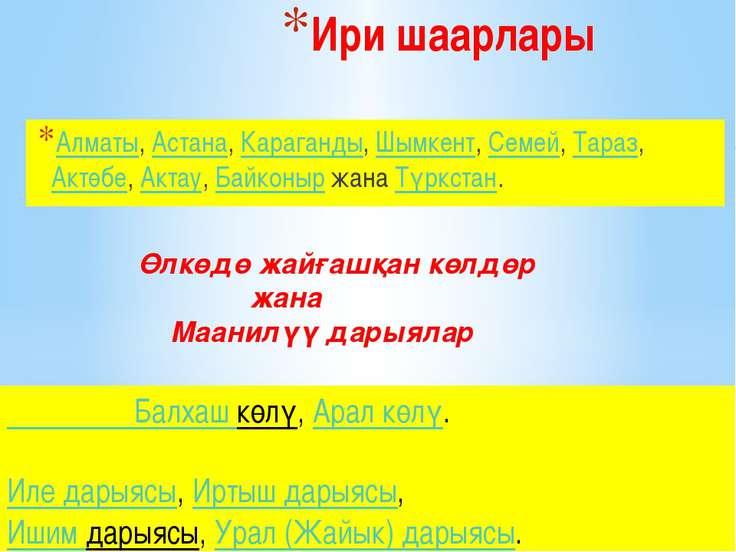 Ири шаарлары Алматы,Астана,Караганды,Шымкент,Семей,Тараз,Актөбе,Актау,...