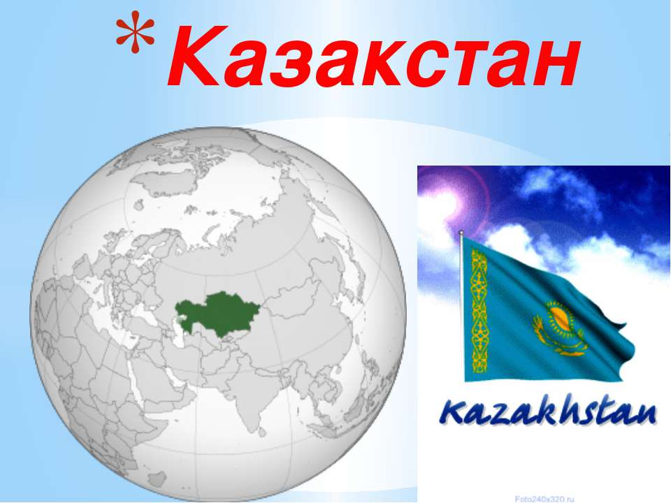 Казакстан