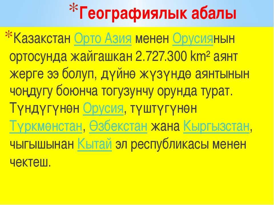 Географиялык абалы КазакстанОрто АзиямененОрусиянын ортосунда жайгашкан 2....