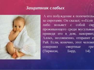 Защитник слабых А его побуждение к попечительству за сиротами. Он сказал; ««Е...