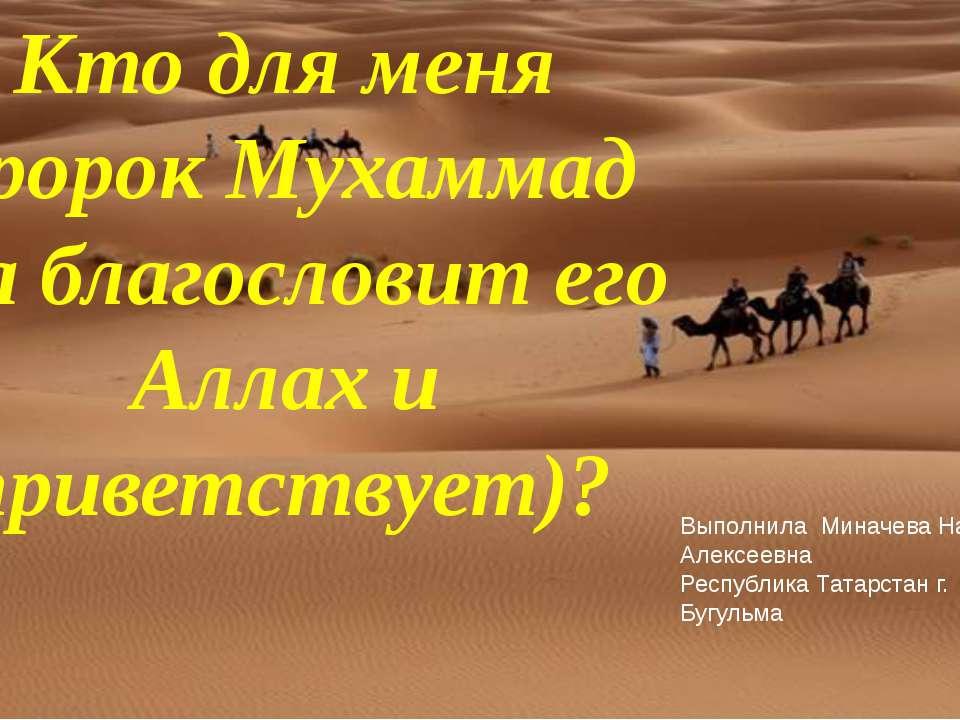 Кто для меня пророк Мухаммад (да благословит его Аллах и приветствует)? Выпол...