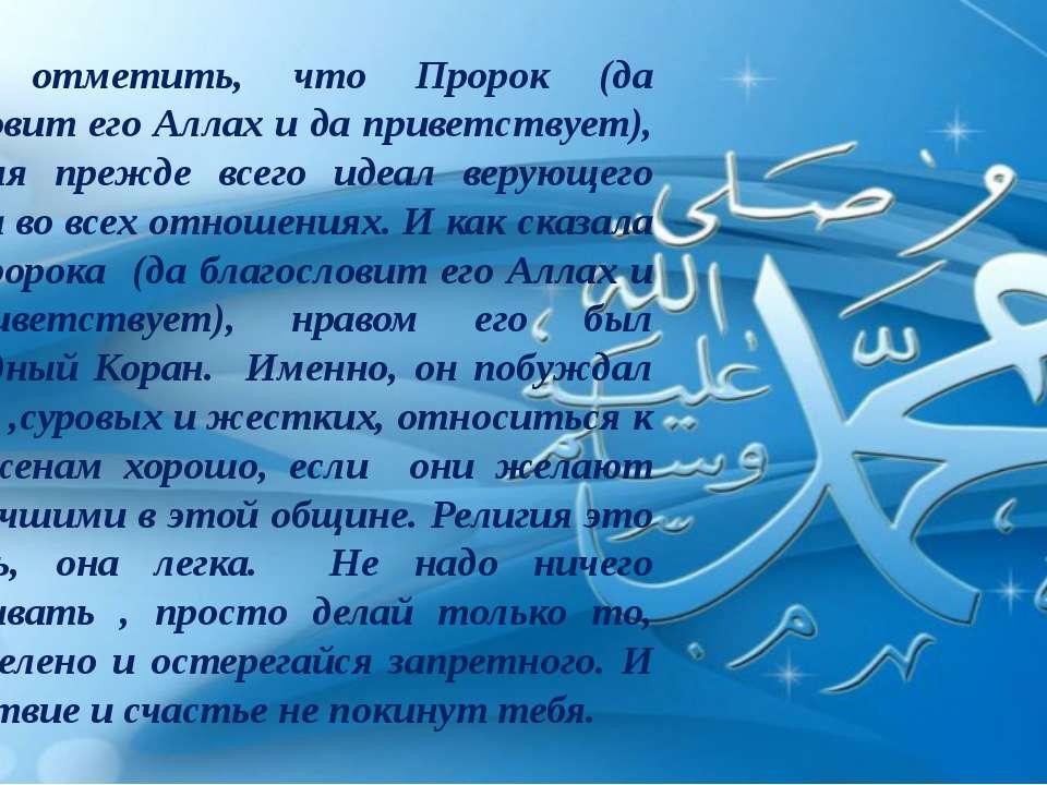 Стоит отметить, что Пророк (да благословит его Аллах и да приветствует), для ...