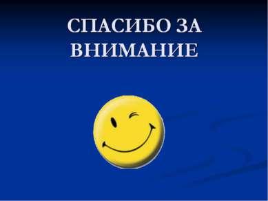 Спасибо за внимание))