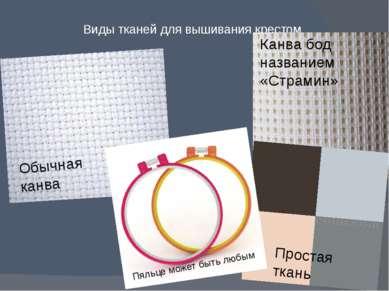 Виды тканей для вышивания крестом Обычная канва Канва бод названием «Страмин»...