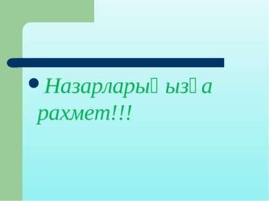 Назарларыңызға рахмет!!!