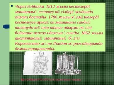 Чарлз Бэббидж 1812 жылы кестелерді машиналық есептеу тәсілдері жайында ойлана...