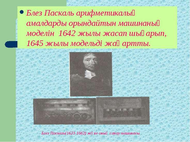 Блез Паскаль арифметикалық амалдарды орындайтын машинаның моделін 1642 жылы ж...