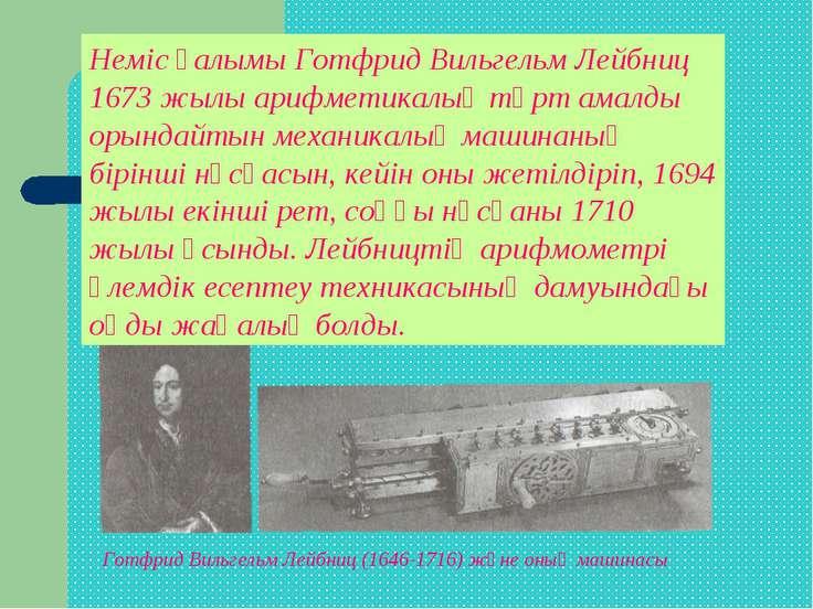 Готфрид Вильгельм Лейбниц (1646-1716) және оның машинасы Неміс ғалымы Готфрид...