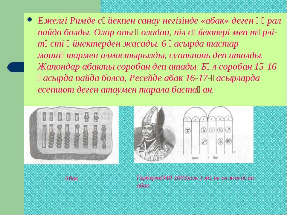 Ежелгі Римде сүйекпен санау негізінде «абак» деген құрал пайда болды. Олар он...