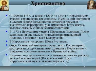 Христианство С 1099 по 1187, а также с 1229\ по 1244гг. Иерусалимом владели ...