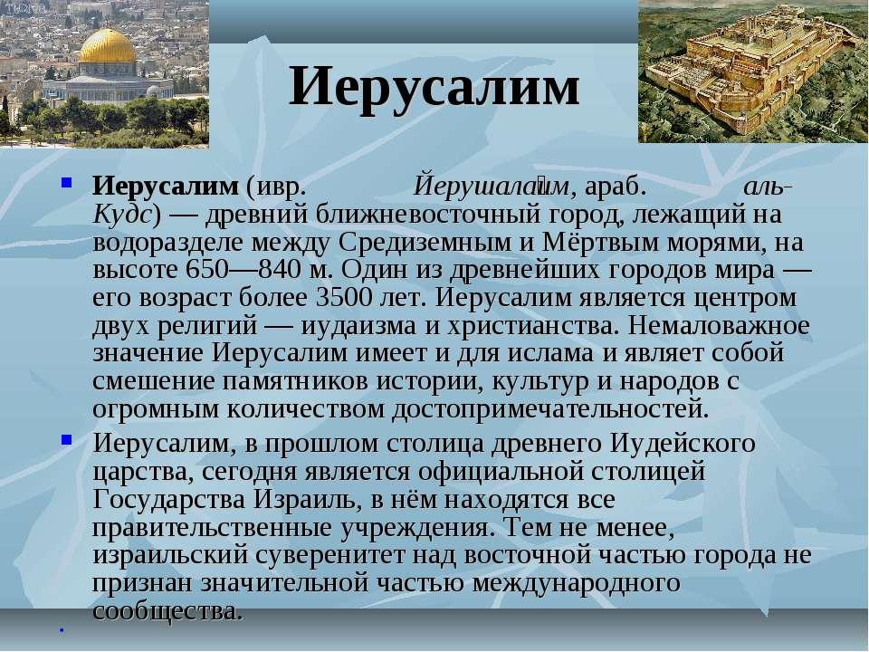 Иерусалим (ивр. ירושלים Йерушала им, араб. القدس аль-Кудс)— древний ближнево...