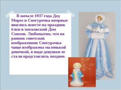 В начале 1937 года Дед Мороз и Снегурочка впервые явились вместе на праздник ...