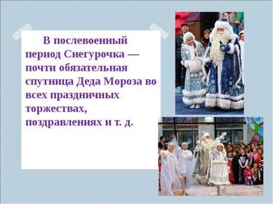 В послевоенный период Снегурочка— почти обязательная спутница Деда Мороза во...