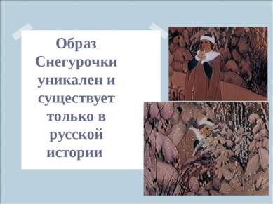 Образ Снегурочки уникален и существует только в русской истории