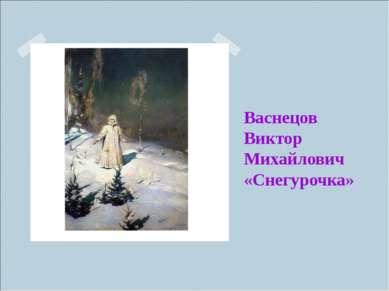 Васнецов Виктор Михайлович «Снегурочка»