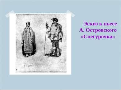 Эскиз к пьесе А. Островского «Снегурочка»