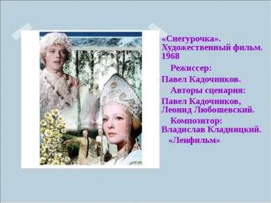 «Снегурочка». Художественный фильм. 1968 Режиссер: Павел Кадочников. Авторы с...