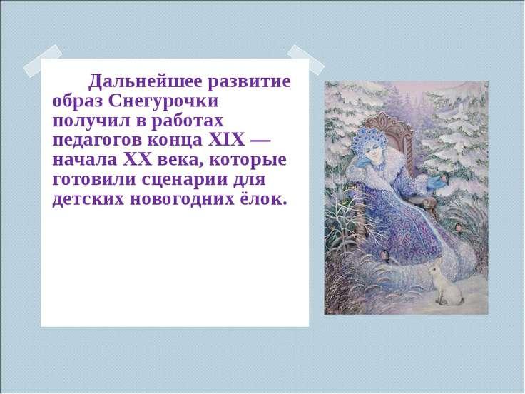 Дальнейшее развитие образ Снегурочки получил в работах педагогов конца XIX— ...