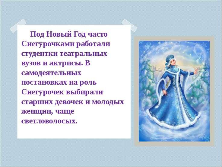 Под Новый Год часто Снегурочками работали студентки театральных вузов и актри...