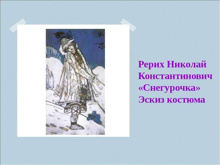 Рерих Николай Константинович «Снегурочка» Эскиз костюма
