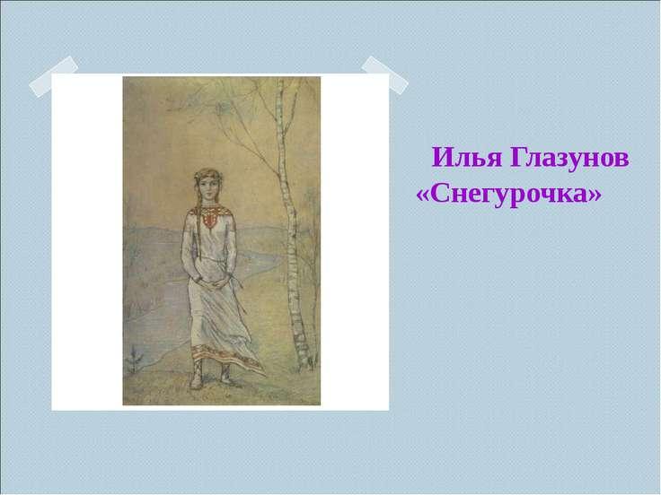 Илья Глазунов «Снегурочка»