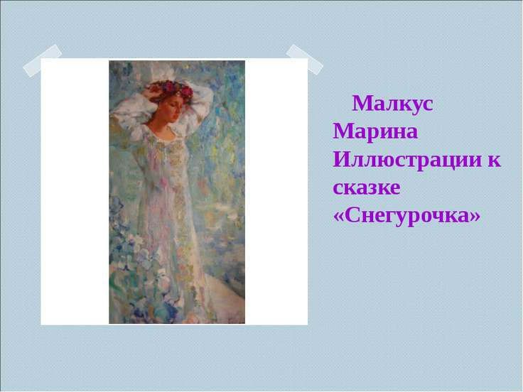 Малкус Марина Иллюстрации к сказке «Снегурочка»