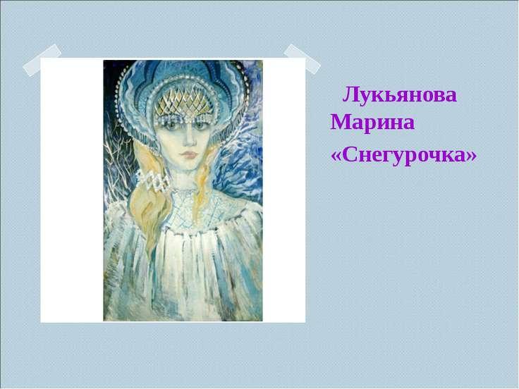 Лукьянова Марина «Снегурочка»