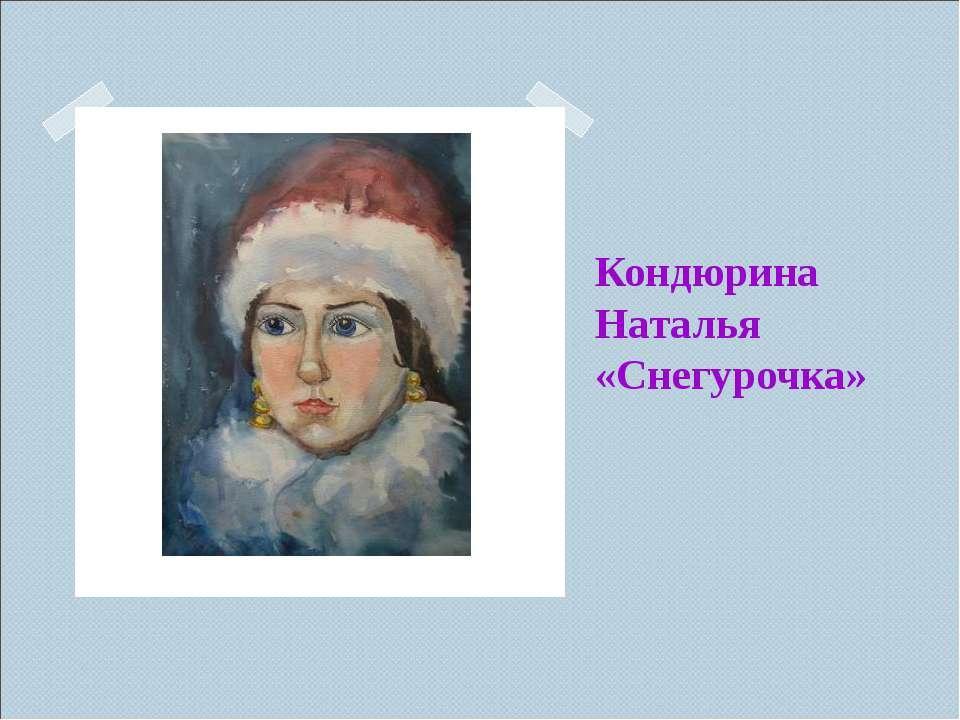 Кондюрина Наталья «Снегурочка»