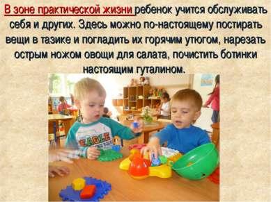 В зоне практической жизни ребенок учится обслуживать себя и других. Здесь мож...