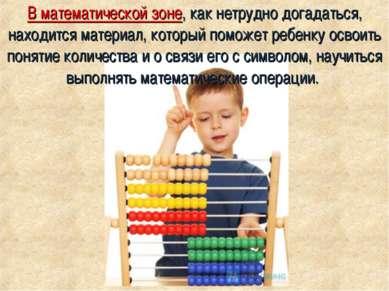 В математической зоне, как нетрудно догадаться, находится материал, который п...