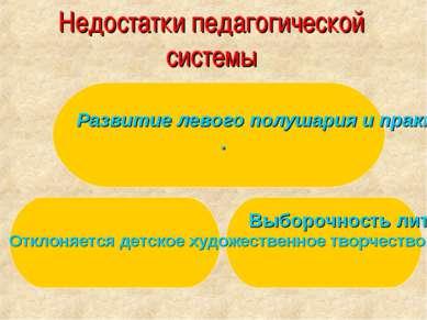 Недостатки педагогической системы Развитие левого полушария и практически не ...