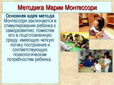 Методика Марии Монтессори Основная идея метода Монтессори заключается в стиму...